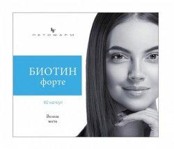 БИОТИН ФОРТЕ