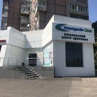Avangarde clinic фото