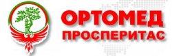 Ортомед Просперитас