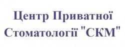 """Центр Частной Стоматологии """"СКМ"""""""