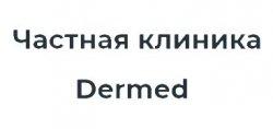 Частная клиника Dermed