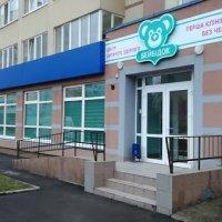"""Центр детского здоровья """"Бейбидок"""" фото"""