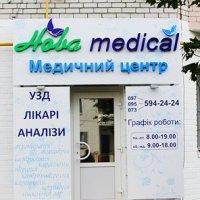 Нова medical фото