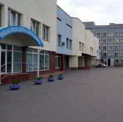 Киевская городская детская клиническая больница № 1