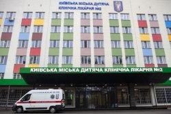 Киевская городская детская клиническая больница №2