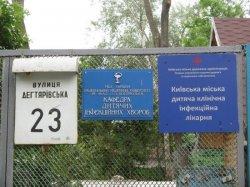 Киевская городская детская клиническая инфекционная больница