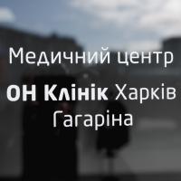 ОН Клиник Харьков (м. Гагарина) фото