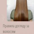 Правила догляду за волоссям.