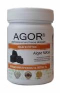 Альгинатная маска BLACK DETOX  фото