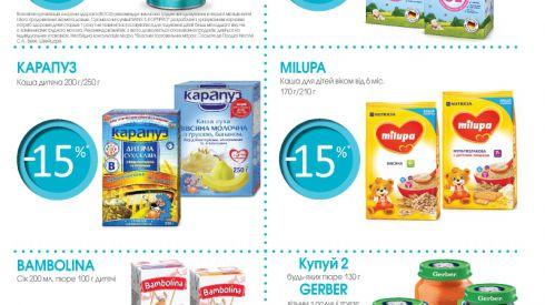 Скидки до 20% на товары для детей в сети аптек Космо