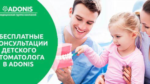 Консультация детского стоматолога - бесплатно