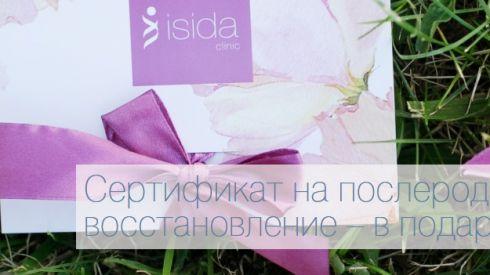 Сертификат на восстановление после родов - бесплатно