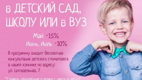 Оформление справок в детский сад, школу или ВУЗ со скидкой 10-15%