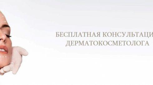 Бесплатная консультация дерматокосметолога по вопросам эстетики кожи