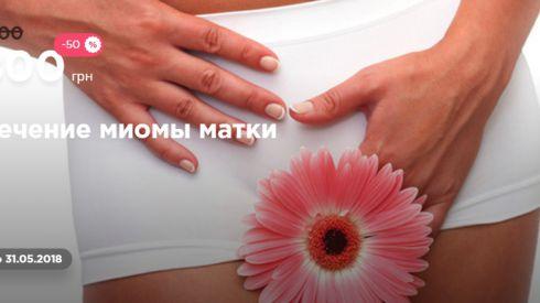 Лечение миомы матки по доступной цене