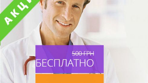 Бесплатная консультация пластического хирурга в Leomed