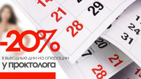 Услуги хирурга-проктолога со скидкой -20% в выходной день!