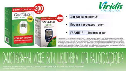 Скидки на глюкометры ONE TOUCH до 400 гривен