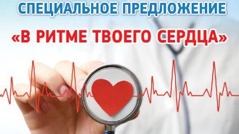 Скидка 50% на УЗИ сердца каждый вторник
