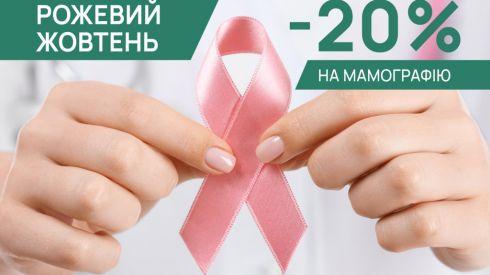 Скидка 20% на маммографию в Лечебно-диагностическом центре ADONIS