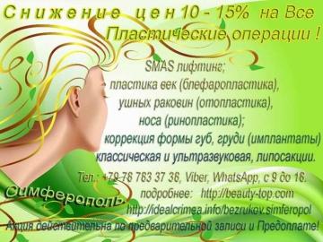 Скидка 10 - 15% на Пластические операции. Симферополь