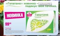 Гепатане – новый гепатопротектор для лечения печени