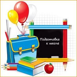 Подготовка детей к школе: что обязаны сделать родители
