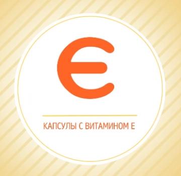 Натуральный витамин Е - на страже молодости вашей кожи